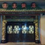 Fachada del restaurante. Está todo decorado con un techo de templo oriental.