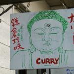Gokuraku Curry Foto