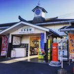 Otakicho Tourist Information Center