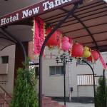 Photo of Hotel New Tanda