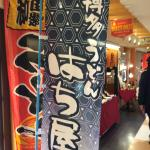 Hakata udon Hachiya Fukuoka Airport No. 2 building Foto