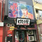 صورة فوتوغرافية لـ Kemuri-Yatokushima Ekimae