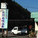 溫泉度假村