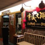 Photo de The Magic of Chongqing Hot Pot