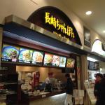 Ringerhut Aeon Mall Nagoya Dome照片