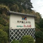 Hirado Kaijyo Hotel