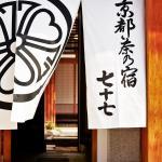 Kyoto Chanoyado Nazuna