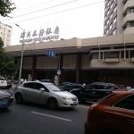 Friendship Hotel Hangzhou Photo