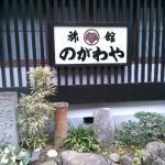 Nogawaya Ryokan