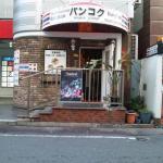 ภาพถ่ายของ ร้านอาหารบางกอก