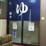 Foto de Ichinoyu