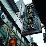 Photo of Hotel Puri Ximen Branch