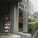 Foto de Harimaya Tokyo Honten