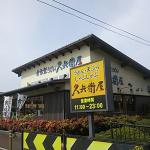 Kyube-Ya Namegawa