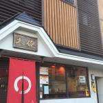 Photo of Taiho Ramen Main Store