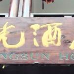 Foto de Morning Sun Hotel