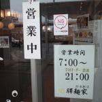 Foto de Ekimenya Saijyo Station