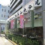 新大阪太陽石飯店照片
