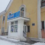 Музей истории г. Новокуйбышевска