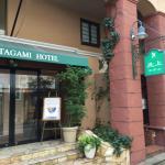 Foto de Kitagami Hotel