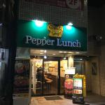 Photo of Pepper Lunch