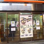 ภาพถ่ายของ Yoshinoya Nankai Namba