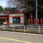 Hiraki Shrine Foto