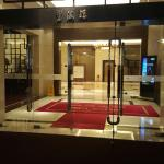 Photo of Guangdong Yingbin Hotel (Guest House)