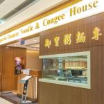 Imperial Treasure Noodle & Congee House