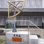 Ino Tadataka Memorial Foto