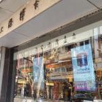 Shanghai Fuzhou Road Cultural Street Photo