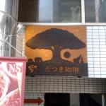 Photo of Tatsuki Coffee