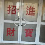 Foto de Restaurante Chino Hong-Kong