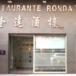 Restaurante Chino Ronda Foto