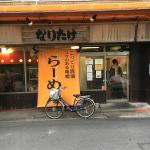 Photo of Kotteri Ramen Naritake
