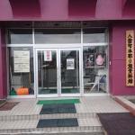 Yakumocho Carved Wooden Bears Museum