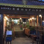 Kedogawa Beer House