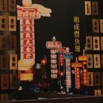 ภาพถ่ายของ ฮั่วเซ่งฮง : สาขาเซ็นทรัลพระราม 9