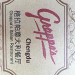 Photo de Grappa's Chengdu