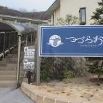 Photo of Tsuzuraoso