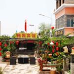 Yayuan Hotel Xi'an  Xianyang  International Airport