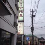 Foto de Furutakiya