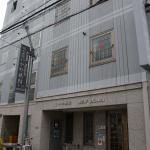 Photo de Ikawa Ryokan