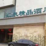 Foto de Jinan Huiquan Boutique Hotel