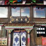 Photo de Arro Khampa-Damien & Ting's Tibetan Bistro