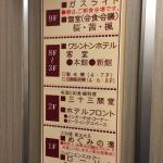 YamagataN Nanukamachi Washington Hotel Foto