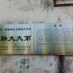 heritage budaya kota Meizhou