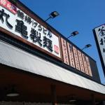 ภาพถ่ายของ Marugame Seimen Sapporo Ishiyama