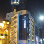 Photo of T Hotel Kaohsiung