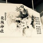 TATSUKI SHRINE 龍城神社